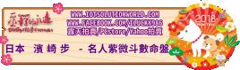 26879日本 濱 崎 步 - 名人紫微斗數命盤2018狗年關鍵連結BanneriLucky986愛幸運紫微斗數命理資訊顧問